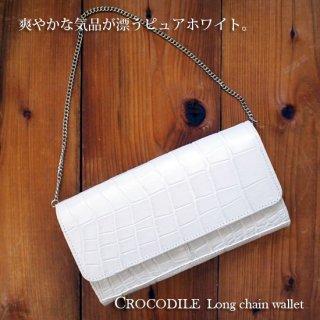 クロコダイル チェーン付かぶせ長財布/ マットホワイト