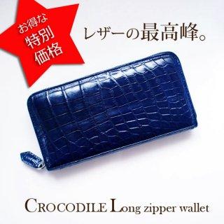 一番のお値打ち品♪クロコダイルラウンドファスナー長財布/ ネイビーブルー