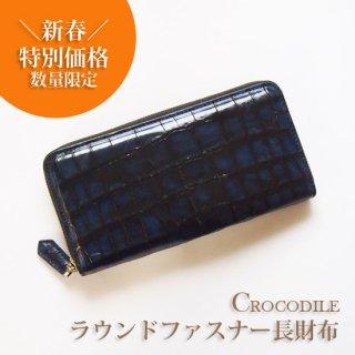 新春特別価格★クロコダイル ラウンドファスナー長財布/ミッドナイトブルー グロ