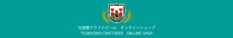 月夜野クラフトビール オンラインショップ