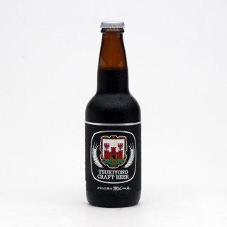 蛍の里の黒ビール 330ml瓶