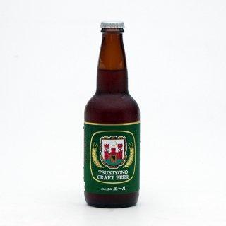 水と緑のエール 330ml瓶