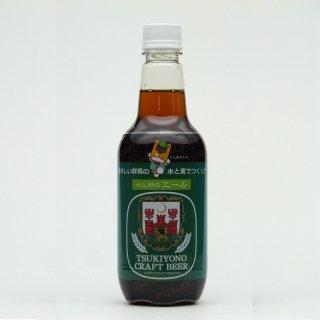 水と緑のエール 500mlペットボトル