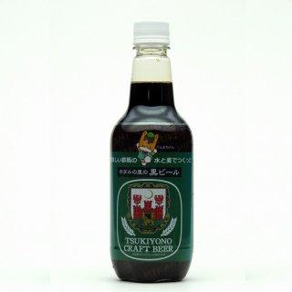 蛍の里の黒ビール 500mlペットボトル