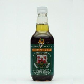 ロマンの里のヴァイツェン 500mlペットボトル