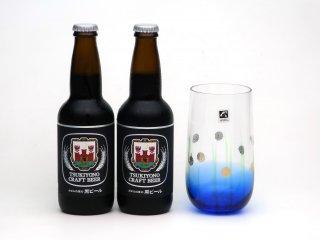オリジナルグラスセット</br>黒ビール 瓶