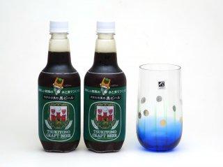 オリジナルグラスセット</br>黒ビール PET