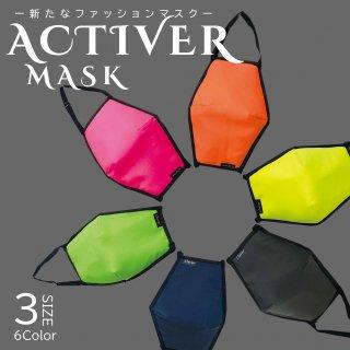 ACTIVERマスク【フィルター交換不要タイプ】