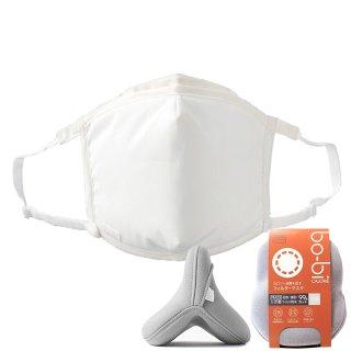 【オーダーマスク】次世代マスク 「bo-bi ボービ」 カロリー マスクケース付き 交換フィルター10枚入り(完全受注生産 入金確認後、発送までに1〜2ヶ月ほどかかります)