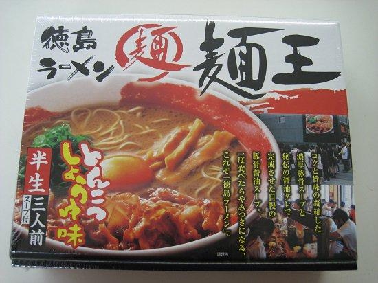 徳島ラーメン麺王