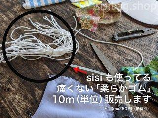 【ご予約商品:お届けは3月20日(土)前後の予定です】【即納品可能】マスク用ゴム(耳に優しい柔らかいタイプ) 太さ3mm/長さ10m