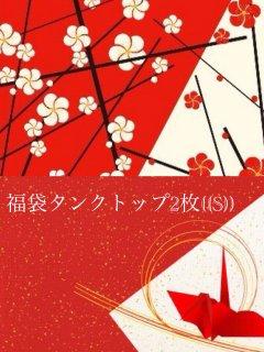 ★☆《Sサイズ》STAY HOMEサポート新春限定福袋☆★LORNA JANE(ローナジェーン)タンクトップ2枚入り(SALE商品対象)