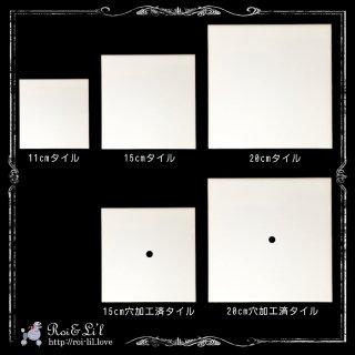 『タイルアート用タイル-3サイズ』【Roi&Li'l】ポーセリンアート