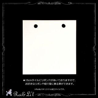 タイル『壁掛け サシェ用タイル 2色』【Roi&Li'l】ポーセリンアート