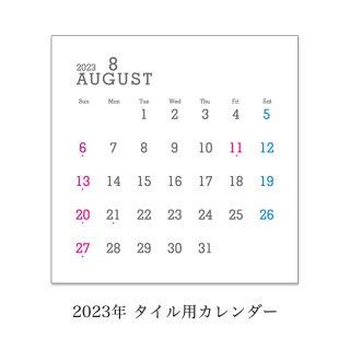 『カレンダー2021年版』11cm・15cm・20cmタイルサイズ用