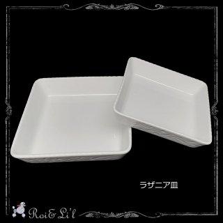 白磁 『ラザニア皿』