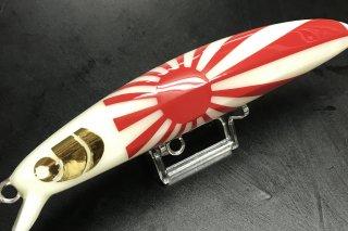 旭日ミノー RSM197mm80g