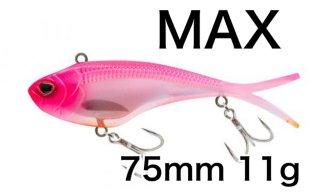 VERTREX MAX 75mm 11g(マックス)