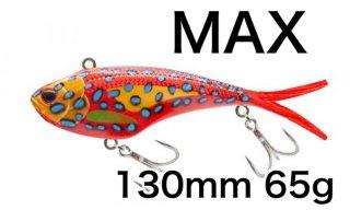 VERTREX MAX 130mm 65g(マックス)