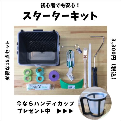 ★スターターキット★(水性ペイント用)