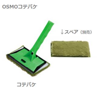 オスモコテバケ 150mm