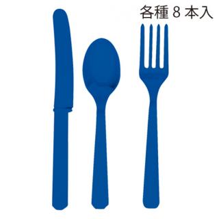 カトラリーセット ロイヤルブルー<br>【Royal Blue】