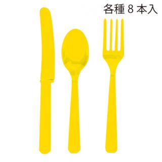 カトラリーセット イエローサンシャイ<br>【Yellow Sunshine】