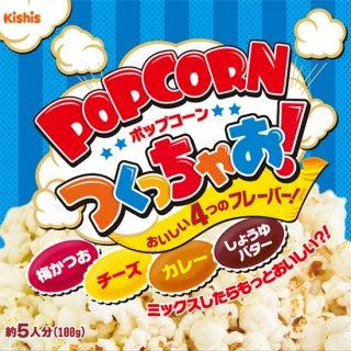 ポップコーンフレーバー(4種付き)<br>【Popcorn Flavor】