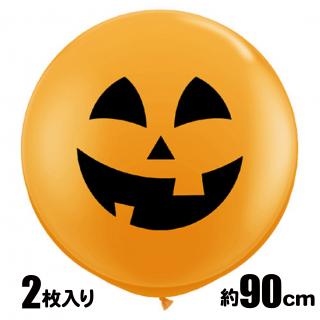 【2枚入り】ハロウィン ジョリージャック オレンジ バルーン ゴム風船   約90cm<br>【HALLOWEEN】