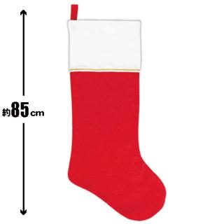 【クリスマス】サンタ くつした 靴下 ジャンボストッキング 85cm 【Christmas】