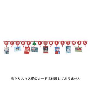 【クリスマス】メリークリスマス ガーランド クリスマスカードホルダー レターバナー 【Christmas】