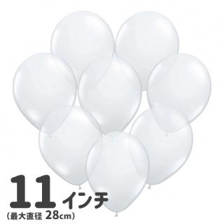 バルーン ダイヤモンドクリア 11インチ 28cm(40枚入り)