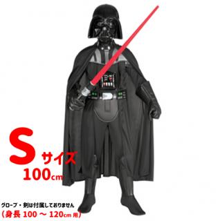 ダースベイダー コスチューム(子ども用 S) 身長100〜120cm スターウォーズ STAR WARS 【ハロウィン】