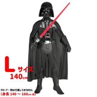 ダースベイダー コスチューム(子ども用 L) 身長140〜160cm スターウォーズ STAR WARS 【ハロウィン】
