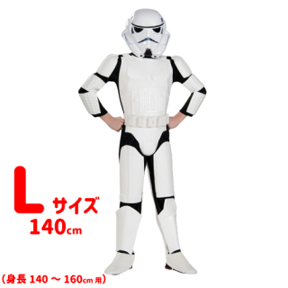 ストームトルーパー コスチューム(子ども用 L) 身長140〜160cm  スターウォーズ STAR WARS 【ハロウィン】