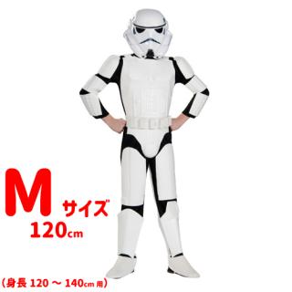ストームトルーパー コスチューム(子ども用 M)身長120〜140cm スターウォーズ STAR WARS 【ハロウィン】