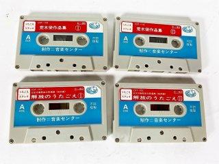 AGFA C60 & C30 カセットテープ 計4本 保証外品 [24927]