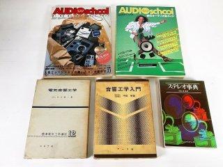 AUdio School,ステレオ辞典 計5冊 [25915]