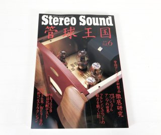 STEREO SOUND誌「管球王国」1997年 Vol.6 1冊 [25978]