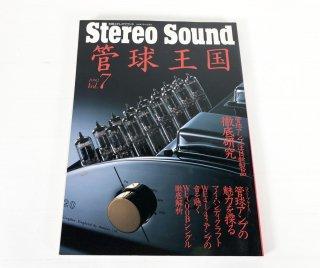 STEREO SOUND誌「管球王国」1998年 Vol.7 1冊 [25979]