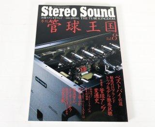 STEREO SOUND誌「管球王国」1998年 SPRING Vol.8 1冊 [25980]