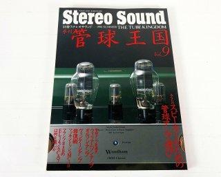 STEREO SOUND誌「管球王国」1998年 SUMMER Vol.9 1冊 [25981]