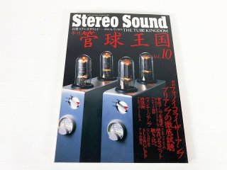 STEREO SOUND誌「管球王国」1998年 AUTUMN Vol.10 1冊 [25982]