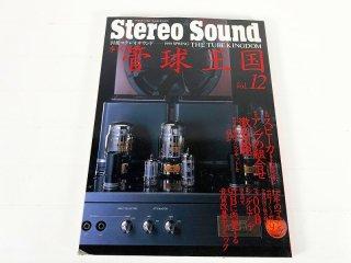 STEREO SOUND誌「管球王国」1999年 SPRING Vol.12 1冊 [25984]