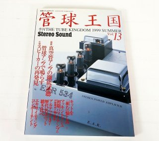 STEREO SOUND誌「管球王国」1999年 SUMMER Vol.13 1冊 [25985]