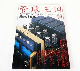 STEREO SOUND誌「管球王国」1999年 AUTUMN Vol.14 1冊 [25986]