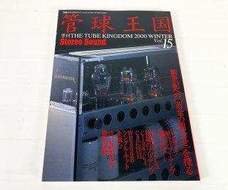 STEREO SOUND誌「管球王国」2000年 WINTER Vol.15 1冊 [25987]
