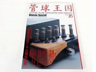 STEREO SOUND誌「管球王国」2000年 SPRING Vol.16 1冊 [25988]