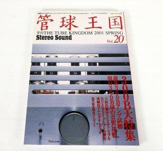 STEREO SOUND誌「管球王国」2001年 SPRING Vol.20 1冊 [25992]
