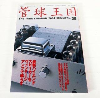 STEREO SOUND誌「管球王国」2002年 SUMMER Vol.25 1冊 [25995]